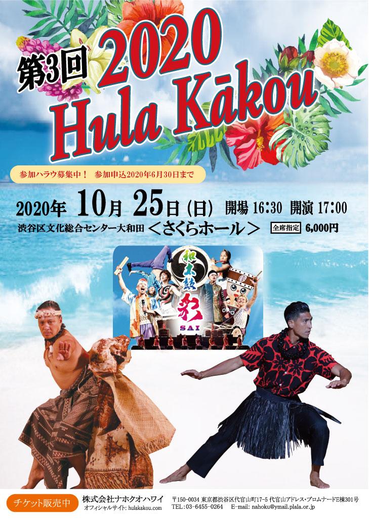 【開催日変更のお知らせ】Hula Kākou 2020