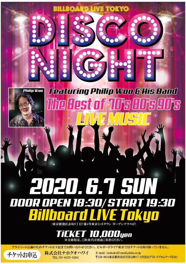 【開催のお知らせ】DISCO NIGHT Featuring Philip Woo & His Band