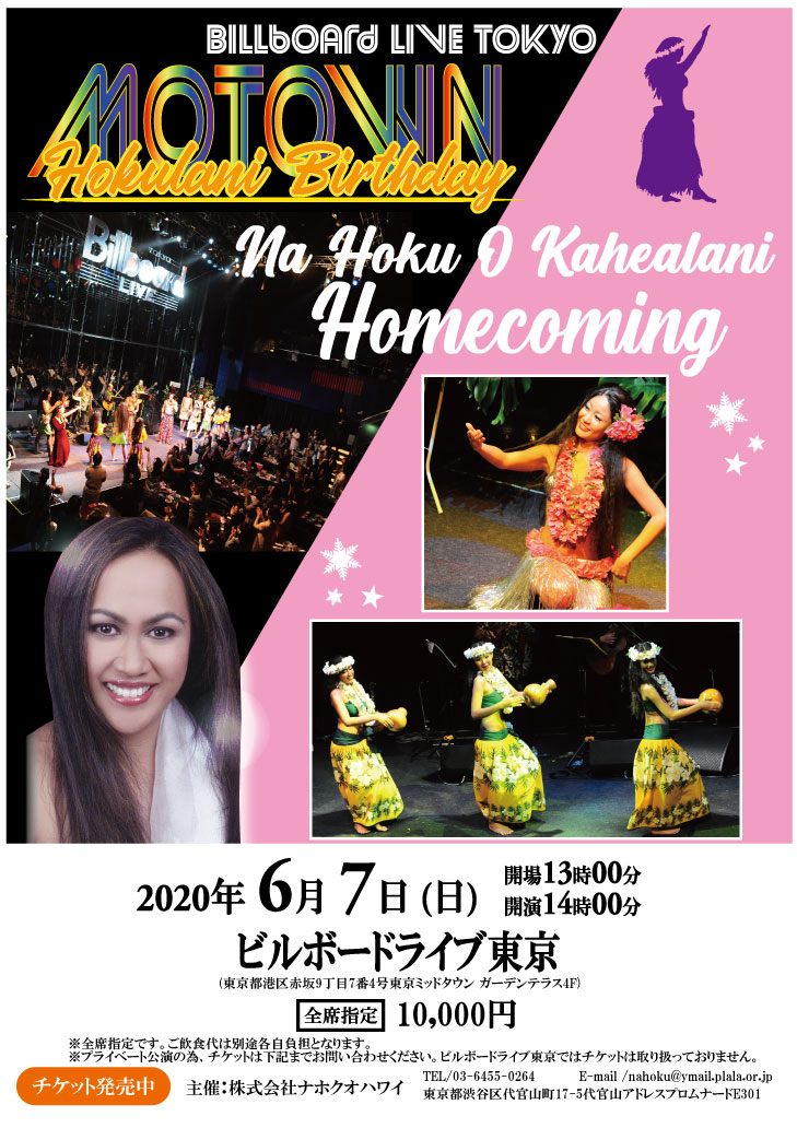 【開催のお知らせ】HOMECOMING & MOTOWN ; Hokulani Birthday
